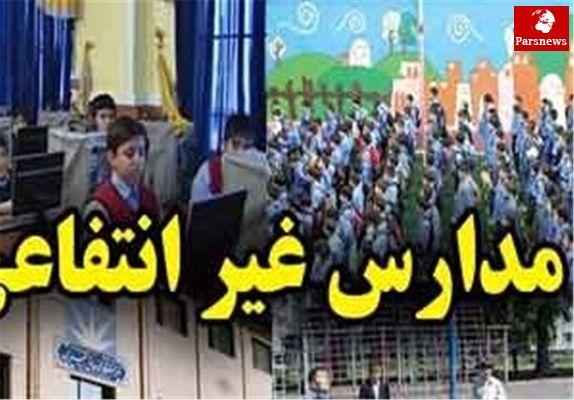 ضوابط تعیین شهریه مدارس غیردولتی